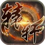 轩辕屠龙BT变态版v1.0 安卓版