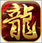 屠龙兄弟无限金币版v0.0.2