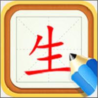 儿童汉字学习