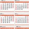 2020年日历A4打印版(每月一张-横版-完美版)