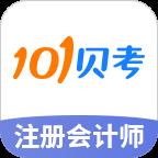101贝考注册会计师 APP7.2.2.1