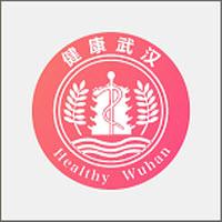 健康武汉护理端v3.4.8