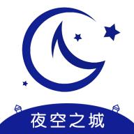 夜空之城app
