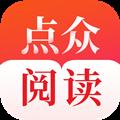 点众阅读app3.9.9.3212 安卓版