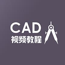 CAD看图制作教程