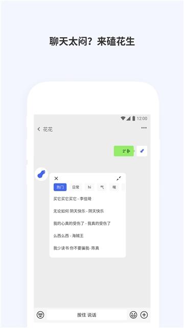 花生语音包 v1.1.3