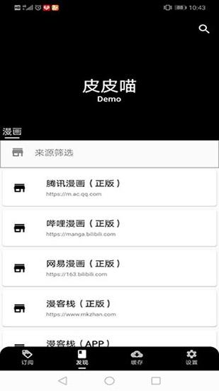 皮皮猫app(资源平台) V0.0.1安卓版