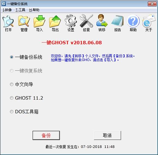 一键ghost 硬盘版 v2020.07.20 中文官方安装版