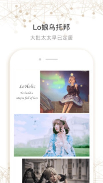 LoHolic v1.0.2 安卓版