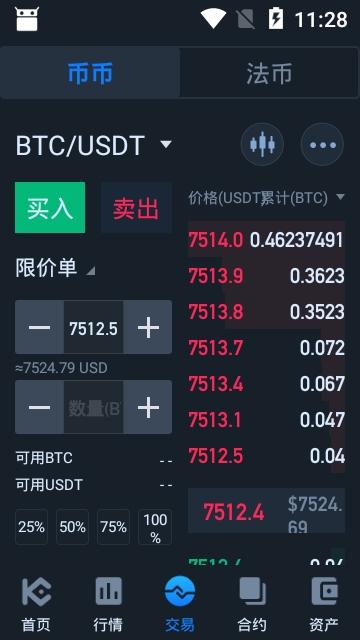 库币网交易平台app 3.6.0安卓版