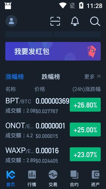 库币网交易平台app