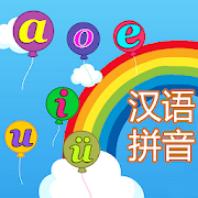 初级汉语拼音学习