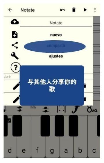 谱曲Notate