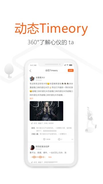 同萌分身社交 1.2
