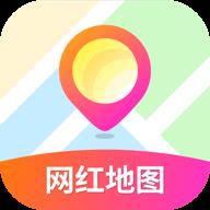 网红地图v1.0.0安卓版