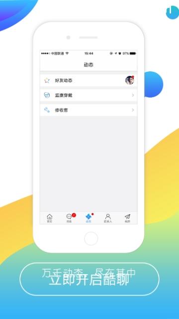 酷聊app 0.3.9安卓版