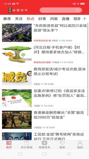 金堂发布app V1.0.0