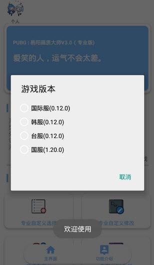 画质大师[中国版/国际版] v0.8安卓最新版