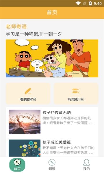 小猫课堂app