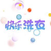 快乐洗衣v1.4.9