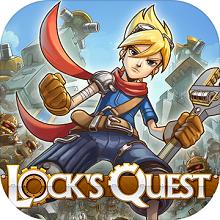 洛克的任务(Lock's Quest)