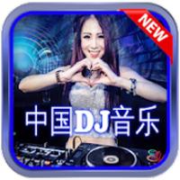 中国DJ音乐