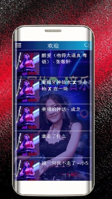 中国DJ音乐 1.2 安卓版
