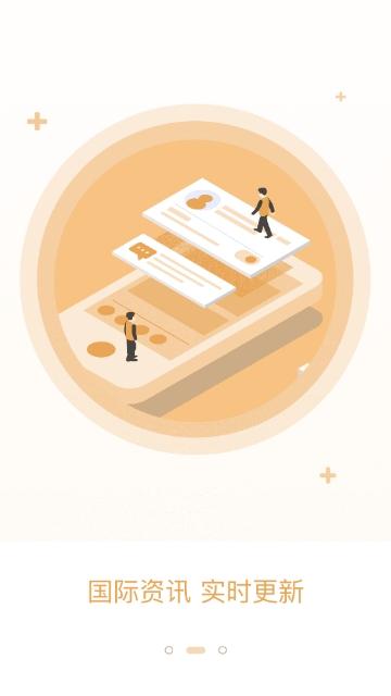 天禄期货助手app 1.0.0安卓版
