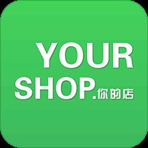你的店app