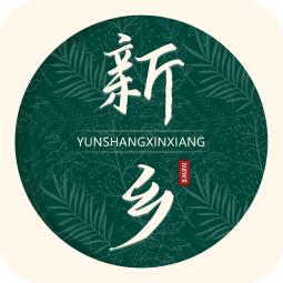 云上新乡县app