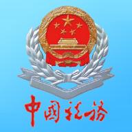 四川网上税务局app1.0.19 安卓版
