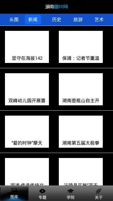 湖南图片网(VocImagesNet) v1.0安卓版