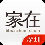 家在深圳论坛appV5.3.0 安卓版