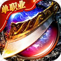 屠龙单职业ios版v16iPhone版