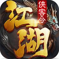 江湖侠客令ios苹果版v1.0