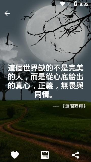 句子迷无广告清爽版app v1.0.8安卓版