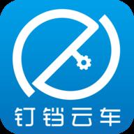 钉铛云车汽车服务app