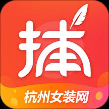 货捕头杭州女装网货源批发平台v2.1.1安卓版