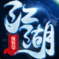 江湖侠客令H5福利版v1.0