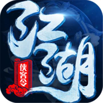 江湖侠客令H5折扣版v1.0