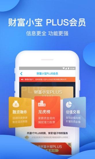 东莞证券掌证宝理财交易软件 V3.9.16 安卓版