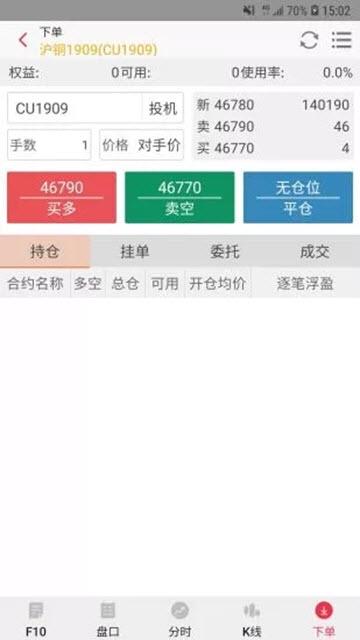宁证期货掌赢 v6.1.4.16 安卓版