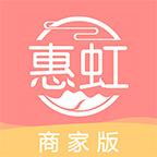 惠虹商城商户版