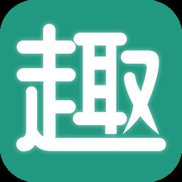 趣批发app3.2.2安卓版