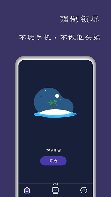 告别手机控 v1.1.9 安卓版