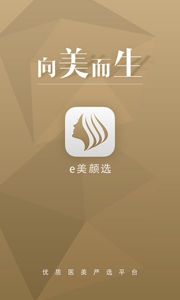 e美颜选 v1.0安卓版