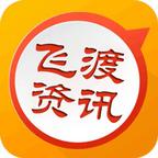 飞渡资讯app