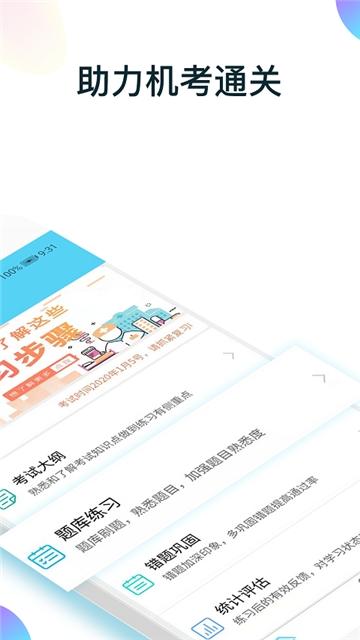 规培医学题库 v1.0.9
