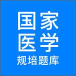 规培医学题库v1.0.9