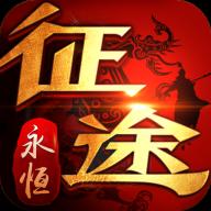 征途永恒官�W手游v1.0.0.0